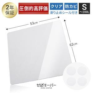 冷蔵庫マット 傷防止 下敷き 床保護マット[ゼロキーパー] 200Lクラス Sサイズ (2×530×...