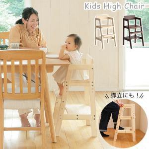 【今だけポイント10倍!】 グローアップチェア ベビーチェア 木製 高さ調節 子供椅子 ベビー イス...
