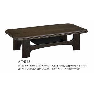 厳選国産 AT-915 #135センターテーブル 天板オーク 脚ハックベリー材 W1350×D700×H400|ekaguya