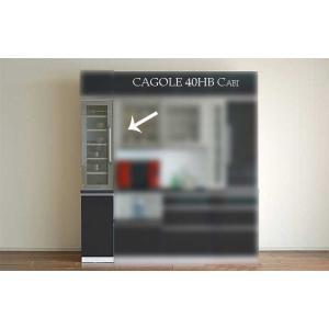 カゴールHB色 40キャビ開戸 幅402mm 奥行500mm 高2050mm UV塗装 CAGOLE ヒッコリーブラック色 家具産地大川最高品質メーカー製 ekaguya