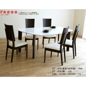 UV塗装変形テーブル DT474 160テーブルRW/UG ロイヤルホワイト/ウエンジ色 W1600×D1000×H700 大川製|ekaguya