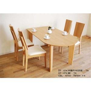 受注生産品タモ突板半楕円テーブル タモナチュラル色 DT474TN140 W1400×D850×H700 大川製|ekaguya