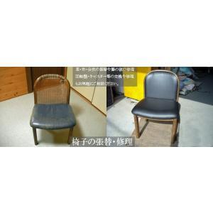 椅子修理|ekaguya