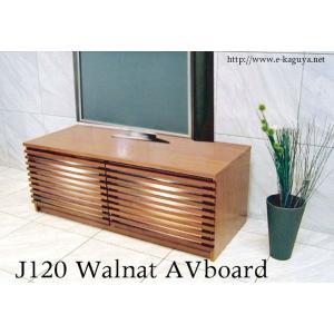 J 120AVボード ジェイ120TV ウォールナット W1200×D440×H450(D490有) 大川製|ekaguya