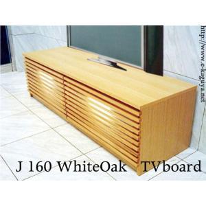 J 160AVボード ジェイ160TV ホワイトオーク W1600×D440×H450 (D490有) 大川製|ekaguya