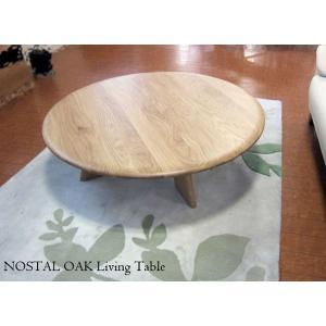受注生産 オーク NOSTAL ノスタルリビングテーブル112丸ON オークナチュラル色 大川製 112φW1120×D1120×H320|ekaguya