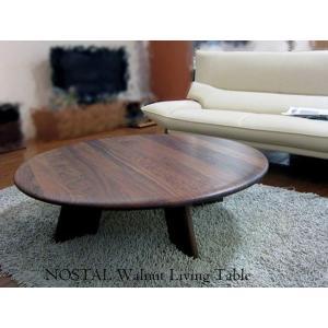 ウォールナット NOSTAL ノスタルリビングテーブル112丸RN リアルナットナチュラル色 大川製 112φW1120×D1120×H320|ekaguya