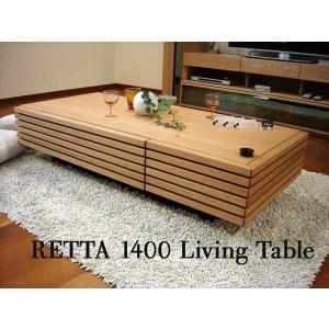 RETTA140LT  レッタ140リビングテーブルOC色 W1400×D630×H315 オーク+楢材オークカラー色 大川製|ekaguya