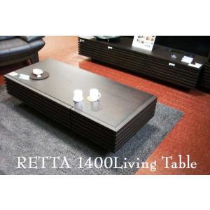 RETTA140LT  レッタ140リビングテーブルUG色 W1400×D630×H315 タモ材ウエンジ色 大川製|ekaguya
