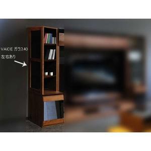 受注生産 ウォールナット VAICE ヴァイス ガラス40RN  W402×D556×H1750 大川製|ekaguya