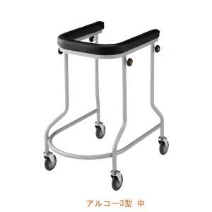 (代引き不可) アルコー3型 100013 中 星光医療器製作所 (歩行車 歩行補助 キャスター 馬蹄型 シンプル) 介護用品|ekaigonavi