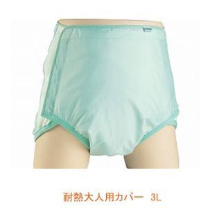 耐熱大人用カバー 3210  3L エンゼル (布おむつカバー 介護 排泄) 介護用品|ekaigonavi