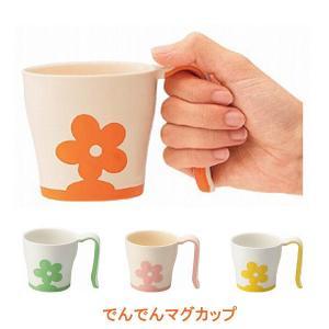 でんでんマグカップ UPC-180 三信化工 介護用品|ekaigonavi
