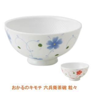 (ソフトバンクユーザーポイント15倍)軽量強化磁器 おかるのキモチ 六兵衛茶碗 粒々 メープル 介護用品|ekaigonavi