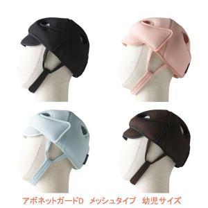(代引き不可) アボネットガードDタイプ メッシュ 幼児用 2035 (帽子 転倒時頭部保護 側頭部衝撃吸収型) 特殊衣料 介護用品 ekaigonavi
