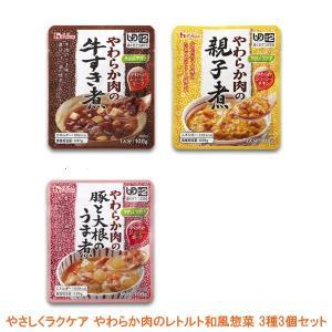 ハウス食品 介護食 区分2 やさしくラクケア やわらか肉のレトルト 和風惣菜 3種3個セット  (区分2 歯ぐきでつぶせる) 介護用品|ekaigonavi