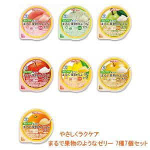 ハウス食品 介護食 区分3 やさしくラクケア まるで果物のようなゼリー 7種7個セット (区分3 舌でつぶせる) 介護用品|ekaigonavi