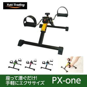 ペダルエクササイザー PX-one ユーキ・トレーディング (リハビリ エクササイズ) 介護用品|ekaigonavi