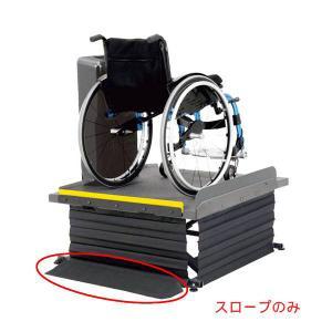 (代引き不可) リーチ レギュラータイプ(電動式)専用スロープ MREAD37 モルテン (車いす用段差解消機 スロープ)(時間帯指定不可) 介護用品|ekaigonavi