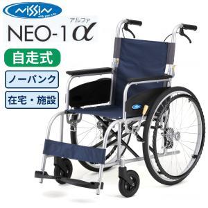 (代引き不可)アルミ自走車いす NEO-1α / 40幅 日進医療器 (車椅子 自走 ノーパンク 折りたたみ) 介護用品【個人宅別途送料】|ekaigonavi