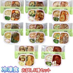 (代引き不可)冷凍おかず おためし8食セット ホスピタグルメ 8種類×1袋 日東ベスト (介護食 冷凍 おかず やわらかい 軟菜食) 介護用品|ekaigonavi