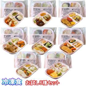 (代引き不可)冷凍おかず おためし8食セット スムースグルメ 区分3 8種類×1袋 日東ベスト (介護食 冷凍 おかず ムース食) 介護用品|ekaigonavi