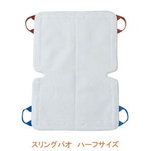 (代引き不可) スリングパオ ハーフサイズ PAO100 モリトー (リフト用吊り具 スリングシート 移動用リフトのつり具部分) 介護用品|ekaigonavi
