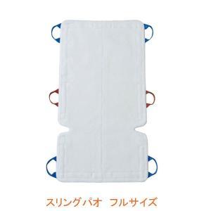 (代引き不可) スリングパオ フルサイズ PAO120 モリトー (リフト用吊り具 スリングシート 移動用リフトのつり具部分) 介護用品|ekaigonavi