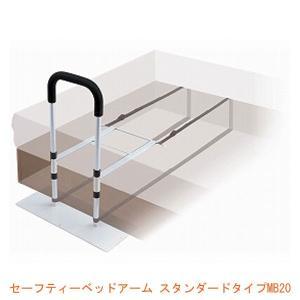 イーストアイ セーフティーベッドアーム スタンダードタイプ MB20(ベッド用手すり 簡易手すり)介護用品