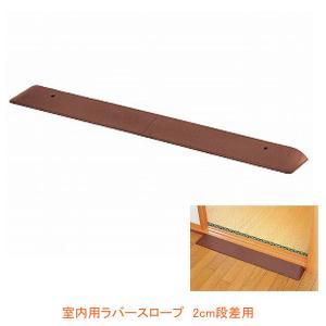室内用ラバースロープ 2H 49200 2cm段差用 幅80×奥行8×高さ2cm リッチェル (段差解消スロープ 介護 用 スロープ) 介護用品 ekaigonavi