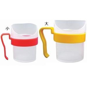 Uコップ 大 小 ファイン (介護 食器 食事補助) 介護用品|ekaigonavi