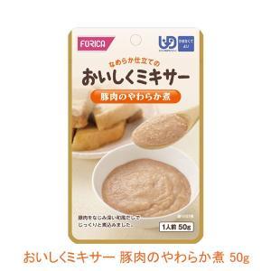 ホリカフーズ 介護食 区分4 おいしくミキサー 豚肉のやわらか煮 567600 50g (メインのおかず) (区分4 かまなくて良い) 介護用品 ekaigonavi