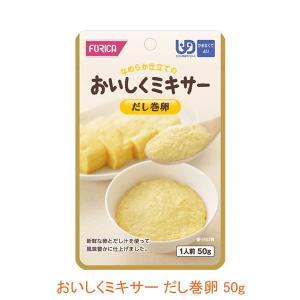 ホリカフーズ 介護食 区分4 おいしくミキサー だし巻卵 567620 50g (もう一品シリーズ) (区分4 かまなくて良い) 介護用品|ekaigonavi