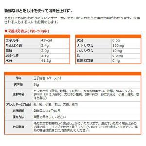 ホリカフーズ 介護食 区分4 おいしくミキサー だし巻卵 567620 50g (もう一品シリーズ) (区分4 かまなくて良い) 介護用品 ekaigonavi 02