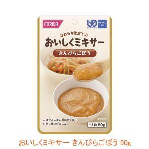 ホリカフーズ 介護食 区分4 おいしくミキサー きんぴらごぼう 567630 50g (もう一品シリーズ) (区分4 かまなくて良い) 介護用品|ekaigonavi