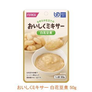 ホリカフーズ 介護食 区分4 おいしくミキサー 白花豆煮 567650 50g (箸休め) (区分4 かまなくて良い) 介護用品|ekaigonavi