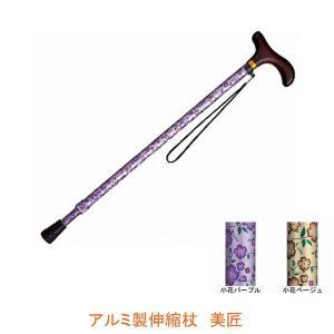 アルミ製伸縮杖 美匠 532-471 532-475 アロン化成(花柄 おしゃれ つえ)介護用品|ekaigonavi