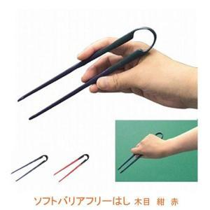 台和 ソフトバリアフリーはし HS-H (介護 食器 箸) 介護用品|ekaigonavi