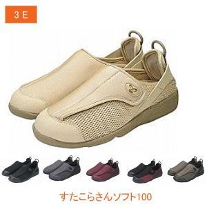 アスティコ すたこらさんソフト100 男女共用(介護靴 介護シューズ 外履き 室内 3e)介護用品 ekaigonavi