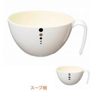カノー スープ椀 持ち手付き(食事関連 食器 お椀 湯のみ)|ekaigonavi