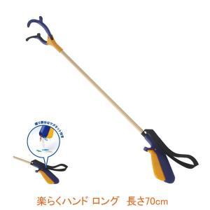 楽らくハンド ロングタイプ 長さ70cm JBS111-4B-1 インタージェット (リーチャー マジックハンド) 介護用品|ekaigonavi