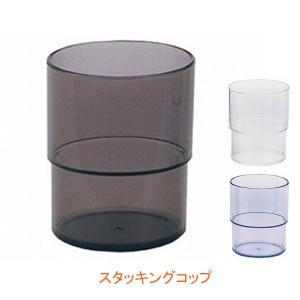 スタッキングコップ 小森樹脂 (メタクリル樹脂 割れにくい 食事補助) 介護用品|ekaigonavi