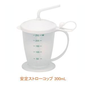 安定ストローコップ300mL小森樹脂 (介護 食器 目盛り 付き コップ) 介護用品|ekaigonavi