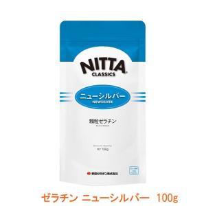 ゼラチン ニューシルバー 100g  新田ゼラチンフーズ (介護食 食品) 介護用品|ekaigonavi