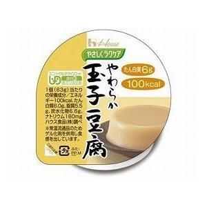 ハウス食品 介護食 区分3 やさしくラクケア やわらか玉子豆腐 82609 63g (区分3 舌でつぶせる) 介護用品|ekaigonavi