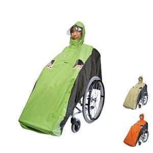 (代引き不可) 車椅子用レインコート アクトジョイN サンプラス (車いす用カッパ 雨具) 介護用品