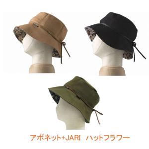 アボネット+ジャリ ハットフラワー 2081 (保護帽 安全 快適 帽子 レディース) 介護用品|ekaigonavi