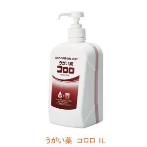 うがい薬 コロロ 12208 1L サラヤ (口腔ケア 洗浄) 介護用品