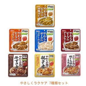 ハウス食品 介護食 区分2 やさしくラクケア やわらか肉のお惣菜シリーズ 7種類セット(区分2 歯ぐきでつぶせる) 介護用品|ekaigonavi
