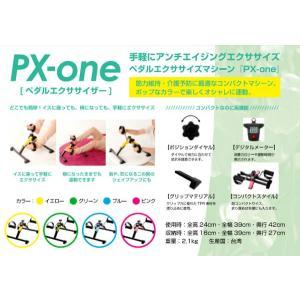 ペダルエクササイザー PX-one PX09030 ユーキ・トレーディング (リハビリ 運動 筋トレ 体力アップ)